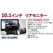 Diva WV-D12000 10.1インチ オンダッシュモニター